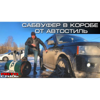 ОРалити-ШОУ #1 Автостиль Vs. сабвуфер Avatar SVL-1847